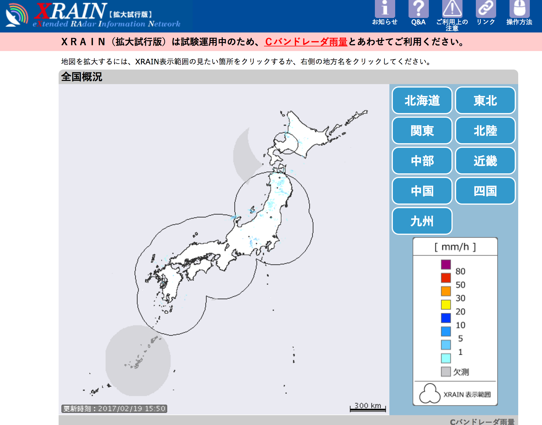 [無料]日本中の雨量がリアルタイムで把握できる無料ツール