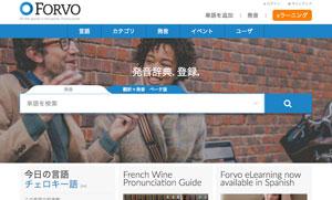 [無料]外国語ネイティブの発音を確認できる無料ツール