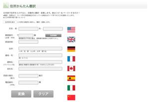 [無料]8ヶ国語で住所変換できる無料ツール