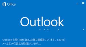 Outlook.comアカウント再接続手順