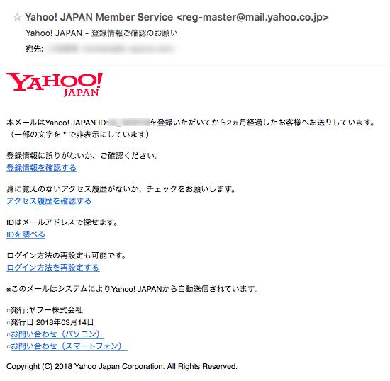 Yahooからのメール。フィッシングの可能性もある!?