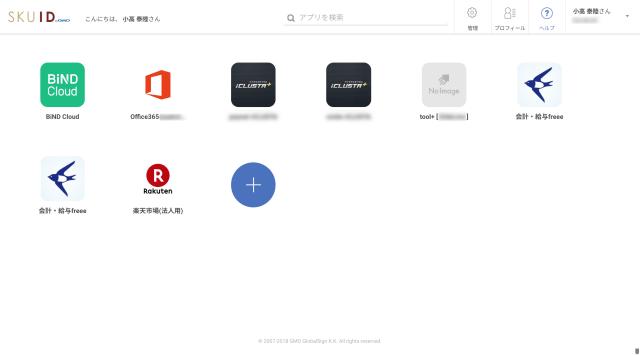 SKUIDは独自システムへのログインにも使えるシングルサインオンサービスです!