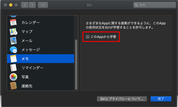 macOS標準アプリ「メモ」